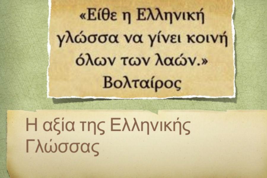 Αποτέλεσμα εικόνας για 9 φεβρουαρίου παγκόσμια ημέρα ελληνικής γλώσσας